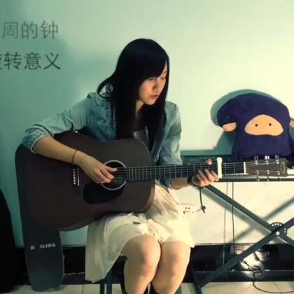 #情歌王# 吉他弹唱《爱你没差》