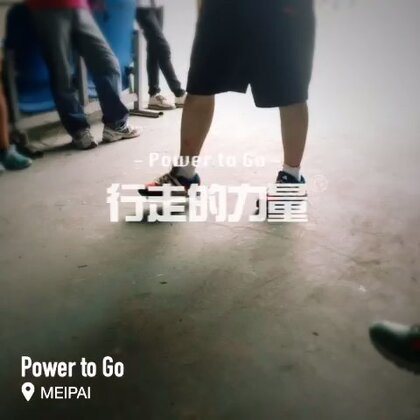 行走的力量😂治治脚癌吧先