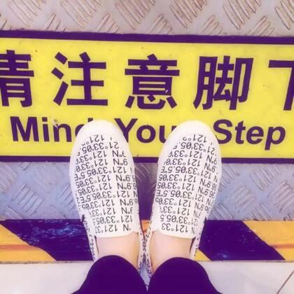 路可以平凡~人可以不凡~注意腳下,望著未來⋯#在路上#