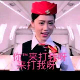 #搞笑##鬼畜#玩坏空姐!哈哈哈,空姐教你正确机震姿势!