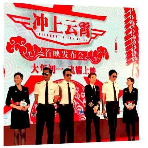 【古天乐美拍】電影「衝上雲霄」北京新聞發佈會...