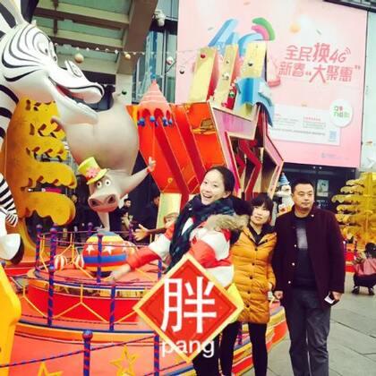 初一胖三斤😂😂😂#新春快乐##大年初一##把乐带回家#