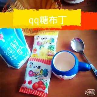 #美食##qq糖布丁# 前阵子流行做这个 今天才做