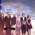 電影[巴黎假期]今天到北京來開新聞發佈會,約定你們2015暑假一起浪漫!!