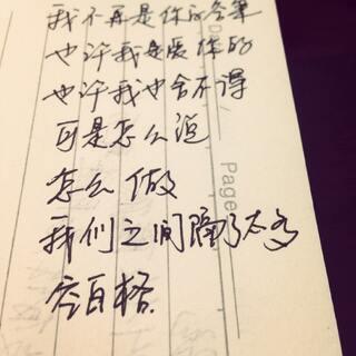 #手写文字#