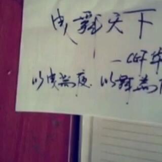 #手写文字#安静的做个美男子😂@宿命51541 😒一夜没睡好