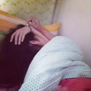 #睡你麻痹起来嗨#@栀清