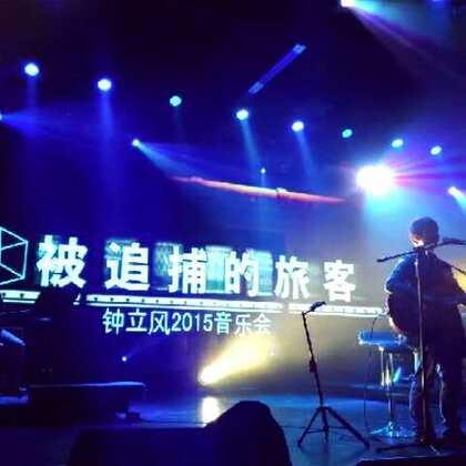 #被追捕的旅客# 钟立风新专辑巡演广州中央车站