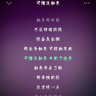 #最爱的歌词#可惜没如果