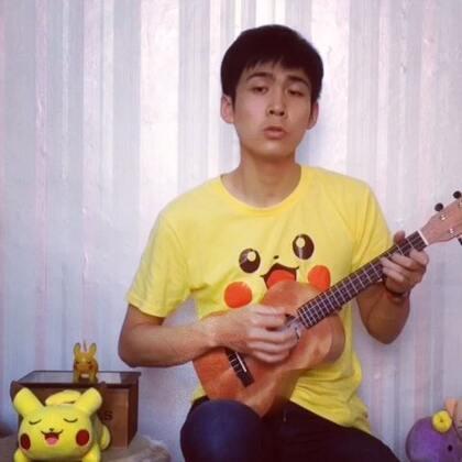 #ukulele##ukulele弹唱##尤克里里弹唱##罗大佑#的#童年##音乐##唱歌##五月的最后一天##六一儿童节##全民大儿童##皮卡丘#