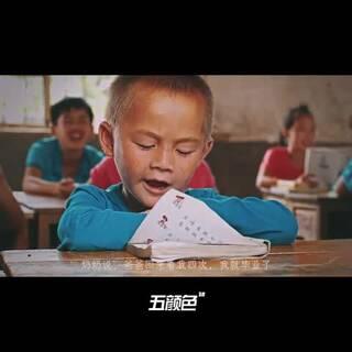 你长大以后想做什么? #原创作品##美拍公益片##正能量##关注农村贫困儿童##