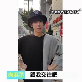 #在韩国超火的视频#140 女孩讨厌的三种告白类型。最讨厌哪种呢?或勉强能过得去的是哪种呢? #burustarTV##搞笑#