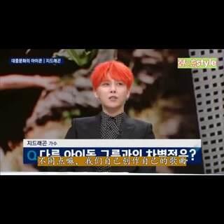 #韩国当前热门视频#1 GD近日在接受采访时,充分展现了对于自创曲的自信;谈到BIGBANG与EXO,SHINee差异时,所说的话在韩国国内引发争议争议,此视频也被疯狂转载,你们看完后怎么说?#韩流star狗仔队##bigbang在美拍#