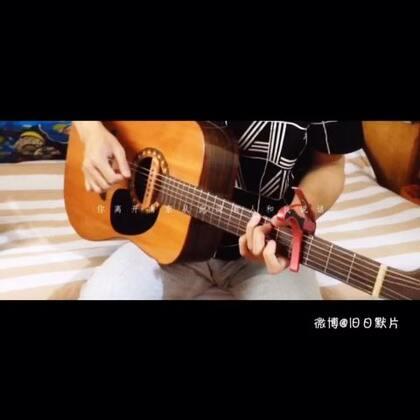 翻弹 李志 《你离开了南京,从此没有人和我说话》#吉他##指弹##音乐#