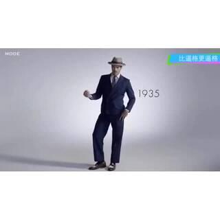 性感男模3分钟带你看完100年男装时尚潮流趋势。个人比较喜欢1935年。😏还有他换装的时候!😝😝#潮流##时尚##求上一次热门#