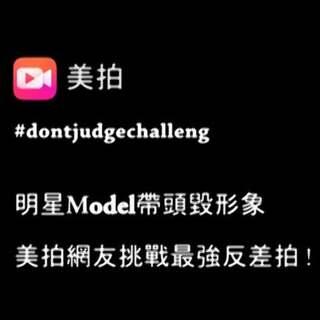 Don't judge challeng好多人都在玩阿! 好多明星都來摧毀自己的形象呀XD #變美大賽##反差拍#