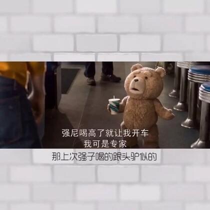 #爱敬方#敬方大电影恶搞配音之《泰迪熊》第一集😁#呕像事务所#微信408968225 微博:敬方。嘿嘿喜欢的请点赞哦!