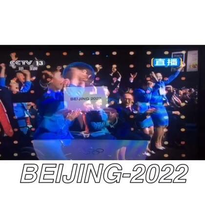 #新闻##2022年冬奥会#恭喜北京!!