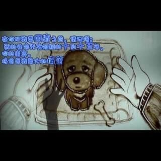 #宠物##好听的r&b##周三#沙画里描绘的都是回忆 你是否还记得你养的第一只宠物 以及你们的故事?🎵