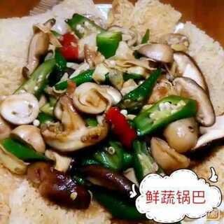 #美食#鲜蔬锅巴,与他第一次吃锅巴的味道印象深刻,十多年前记忆中的味道缠绕着多年了,今天就凭着感觉把记忆中的味道再重现与他再共享。#七夕约会餐#