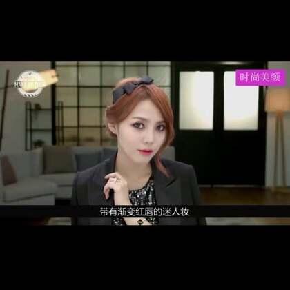#美妆时尚##化妆#韩式渐变唇惹人怜,小烟熏迷人妆!😍💘