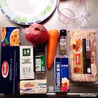 #美食##七夕约会餐#主食篇❤白汁意粉❤重要提醒!:煮白汁的时候一定要狠心放多点黄油,这次犹豫了一下结果放少了,加完面粉之后有很多小颗粒😣不过!味道还是非常非常好!很浓的奶香味!😋正式制作的时候配上甜品和沙拉,那就非常完美了❤提前祝大家过个愉快的七夕❤😘