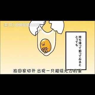 #懒蛋蛋#小剧场 第68话