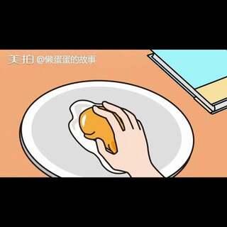 😂小懒君什么时候脾气这么冷了#懒蛋蛋#