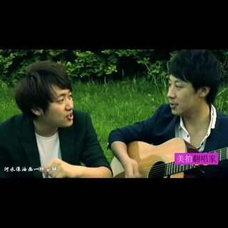 #音乐#两位帅哥吉他弹唱蔡依林《日不落》,哎哟不错哦!😍💘