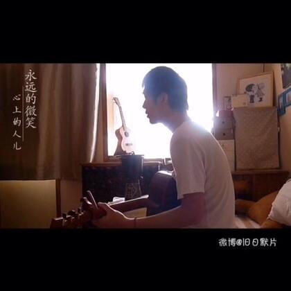 弹唱 周璇 《永远的微笑》#音乐##吉他##唱歌# 陈歌辛1940年作曲