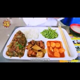 #食堂黑暗料理争霸赛#作为中国第九大菜系的传承人--食堂师傅们总能做出最神奇最黑暗的料理,你们的食堂有什么黑暗料理?快拍一段试吃+解说告诉大家~~~一定要说试吃感想哦!