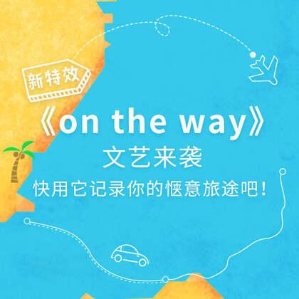 #新特效On The Way#文艺上线!❤ 用轻快的节奏呈现行走的片段,让整个旅途都充满快乐的味道!🌸 这个特效很适合在旅行中使用哦,😘 世界那么大,快用美拍去看看吧!🎈
