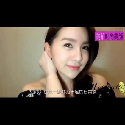 #美妆时尚##化妆#韩范儿十足的日常妆*流露在眉眼的软嗲萌。😍😍💘