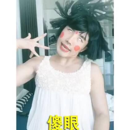 #搞笑# 傻眼妹小花,教大家在生活中怎样运用白眼(白眼教程,让你的生活更丰富多彩)大家快学起来 小强微信:wxq176688 小强微博:http://weibo.com/vnice0201