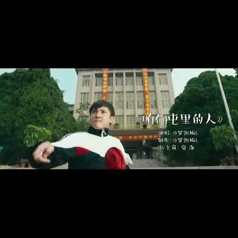 魔性 夏洛特烦恼 曝 屯儿 MV 删减片段见光 在粤语版 音乐视频 明星资讯的美拍