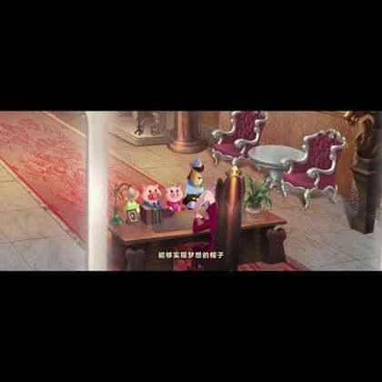 小猪班纳大电影之梦想大帽险网络可以免费观看啦!赶紧一睹为快吧!😍