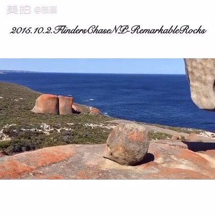 #旅行#一场因为石头引发的旅行。Flinders Chase NP-Remarkable Rocks!神奇之石已存在于世五亿余年,奇形怪状的巨石仿佛天外来客,让我不得不感叹大自然的鬼斧神工!