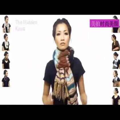 #美妆时尚##涨姿势#超实用围巾系法,每天变着花样系,收藏起来吧!😍💘💘