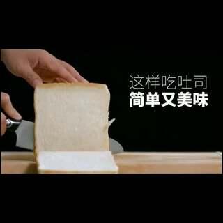 吐司就应该这样吃,高逼格,get#涨姿势##生活百科#微信公众号:fxw360