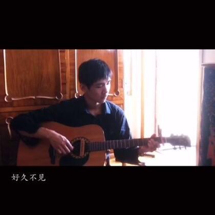 弹唱 陈奕迅《好久不见》#音乐##吉他##陈奕迅##唱歌#