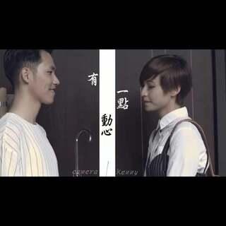 吳海文、Agnes Lim 翻唱《有一點動心》 聽完歌後根本就已經動心了啊😍 #有一點動心##齊秦##音樂##翻唱##超級偶像##吳海文##張信哲##劉嘉玲#