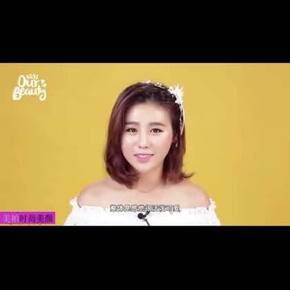 #美妆时尚##化妆#仿少女时代妆容,韩系彩妆新指标。😍