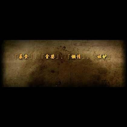 """电影#唐人街探案# """"七宗罪""""版预告:王宝强一把""""寻龙尺""""在手,誓要揭开唐人街重重迷雾;刘昊然化身罪恶实施""""完美犯罪""""只为自我救赎。暴食、贪婪、懒惰、嫉妒、骄傲、淫欲、愤怒,人性的七宗罪在唐人街被无限放大。谁说正义就一定能战胜罪恶?12月31日,更多精彩等你来看。"""