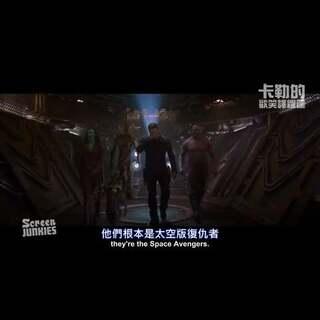 银河特工队 太空版的复仇者联盟 #逗比##三分钟揍大片#