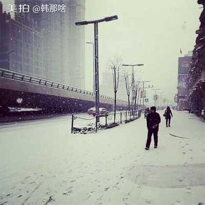 看见雪心情都能好点#随手美拍#