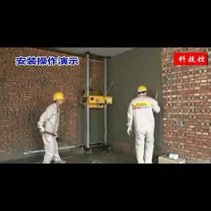 #涨姿势#装修刷墙再也不用手工了,新一代的抹墙机干净又平整!👍👍