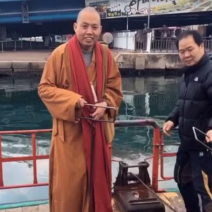 延参法师在韩国束草的阿爸村客串船夫。😄