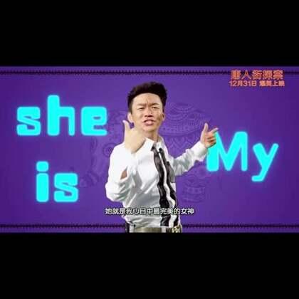 【《#唐人街探案#》曝光女神特辑】唐人街第一美女是谁?当然是360°无死角的女神阿香@佟丽娅!作为本片唯一女主角,她与男主角们上演了八男一女战泰国的戏码。然而wuli导演@陈思诚 全程护妻,让那些和女神有交集的男主在戏中都尝尽苦头😂!12月31日,去看女神!