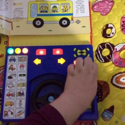 方向盘!开汽车!教宝宝认识红绿灯!你的宝宝一定非常感兴趣!