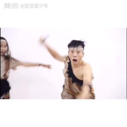 #全民嚼嚼舞# 这是一个疯狂原始人边吃糖边跳舞的逗比MV 😂😂